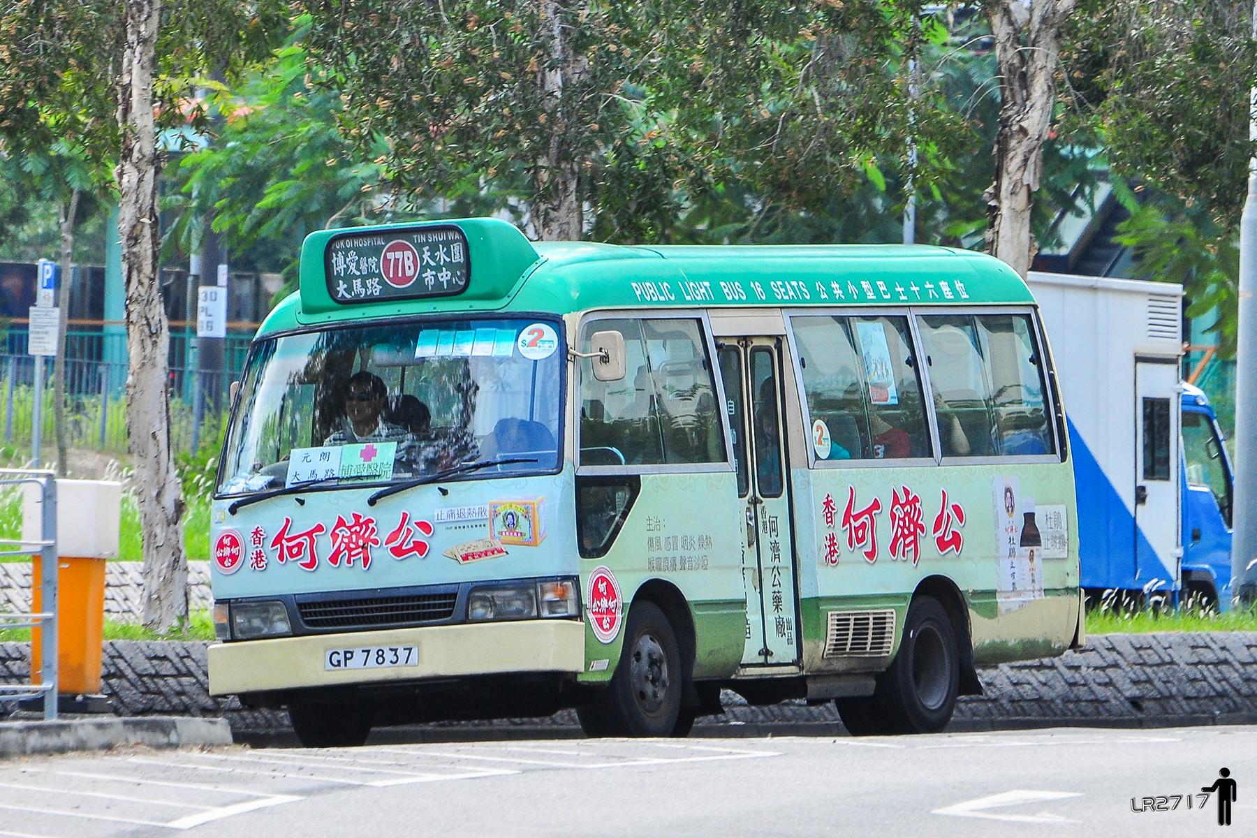 新界專綫小巴77B線