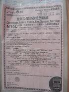 NWFB N15C Service Notice 2011-1-1