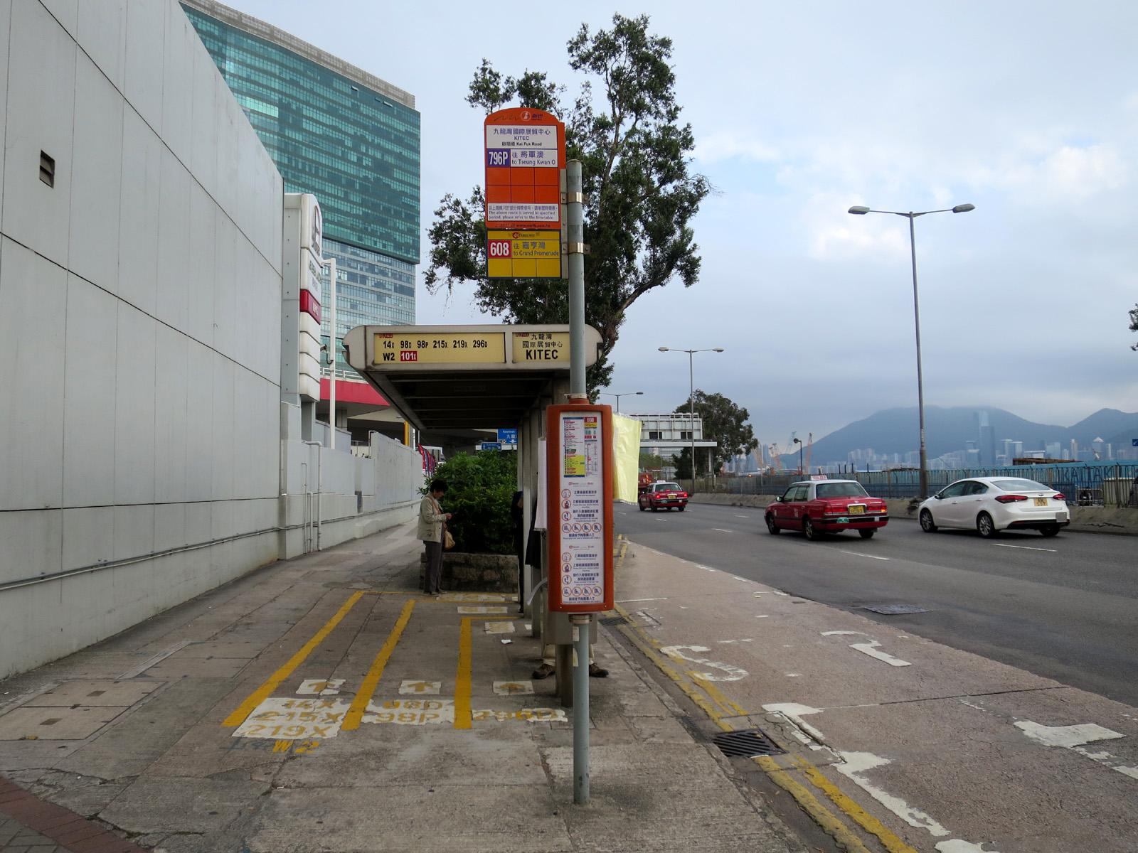 九龍灣國際展貿中心 (啟福道)