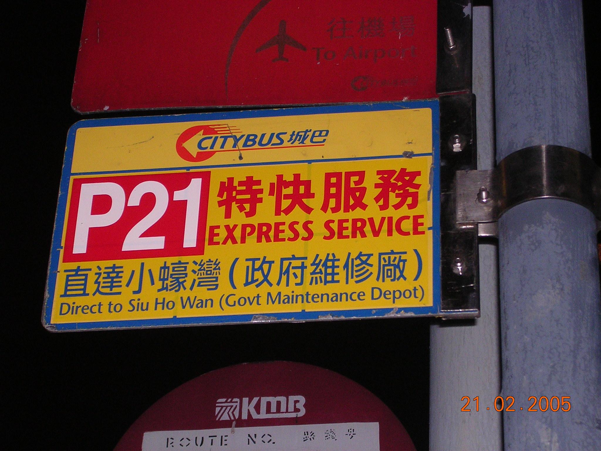 城巴P21線