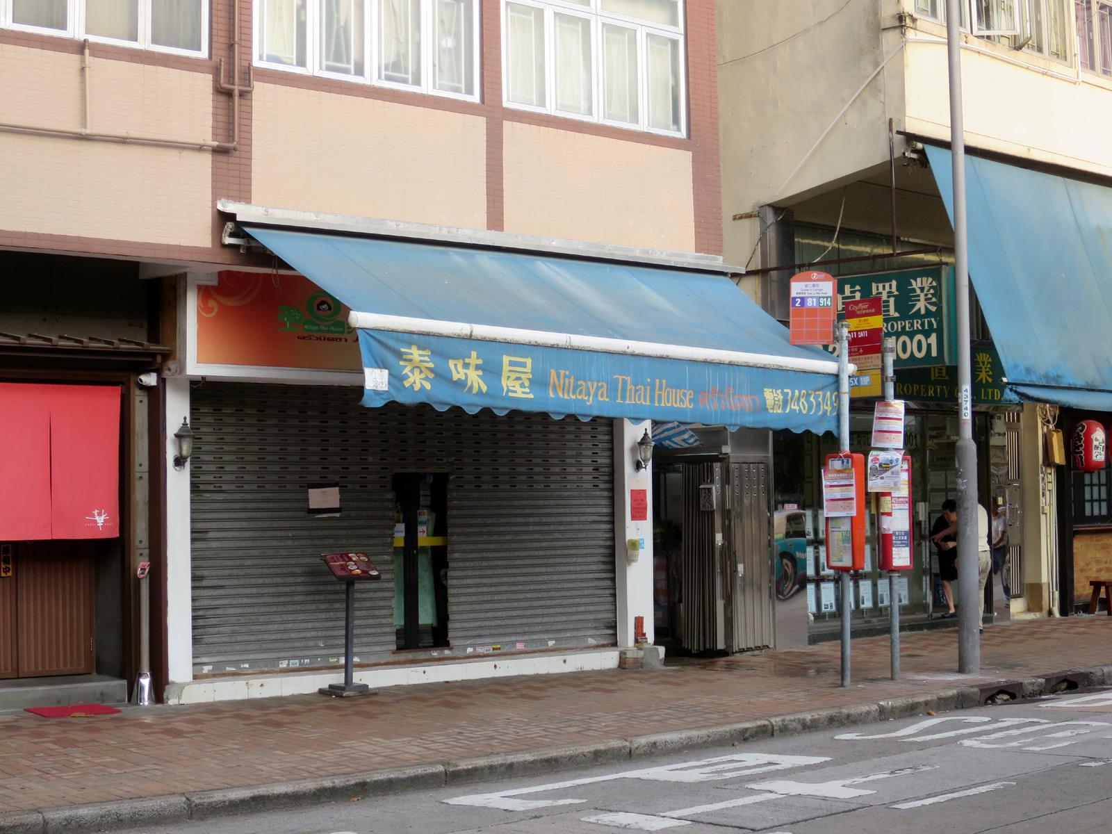 皇仁書院 (銅鑼灣道)