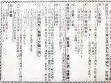 中巴88M線