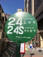 Kowloon 24 and 24S minibus stop 20-08-2017