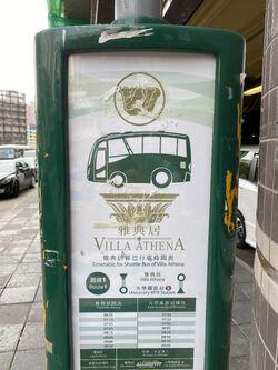 Villa Athena bus stop 15-07-2020.JPG