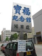 PoFuk Sign