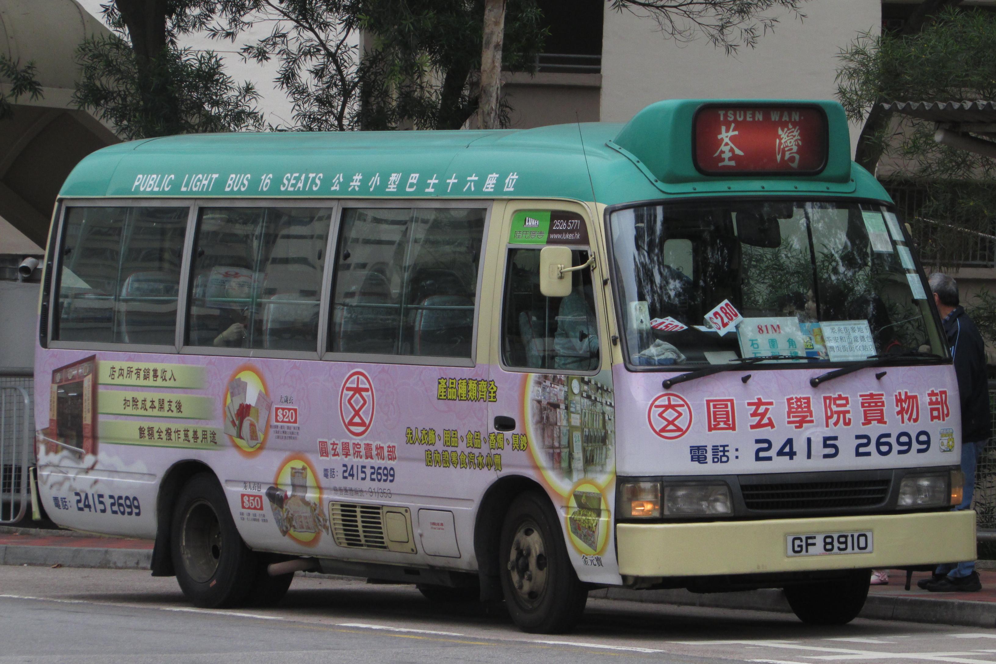 新界專綫小巴81M線