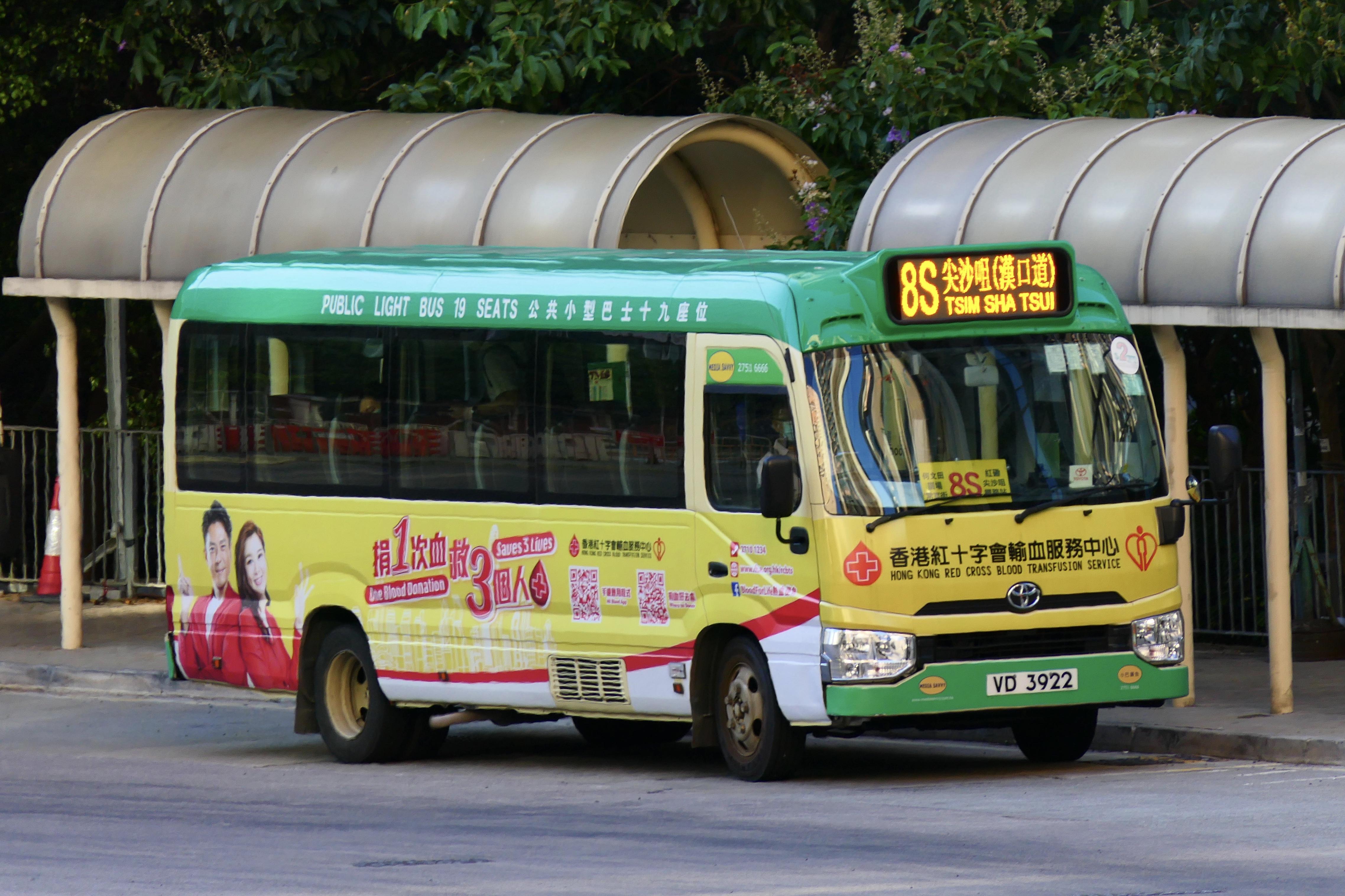 九龍專綫小巴8S線