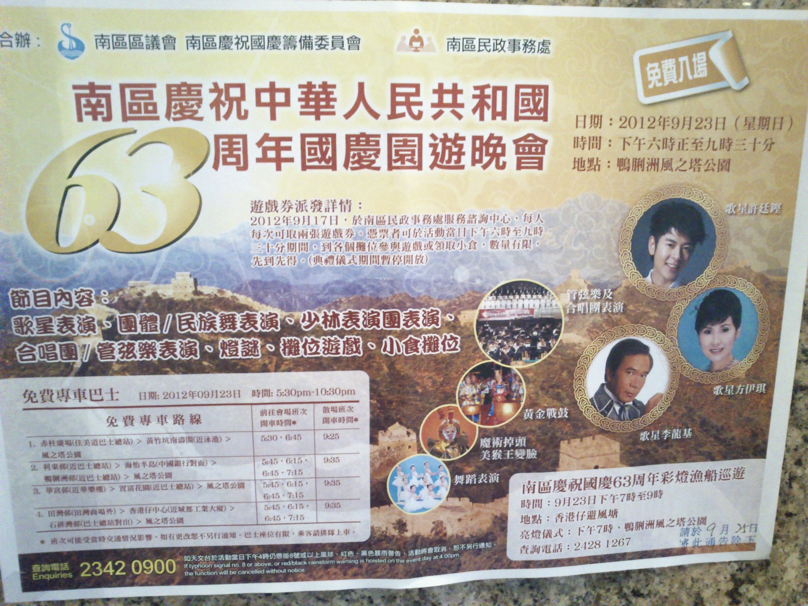 南區慶祝中華人民共和國63周年國慶園遊晚會穿梭巴士