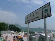 Kwun Mun Fishermen Village Roadsign