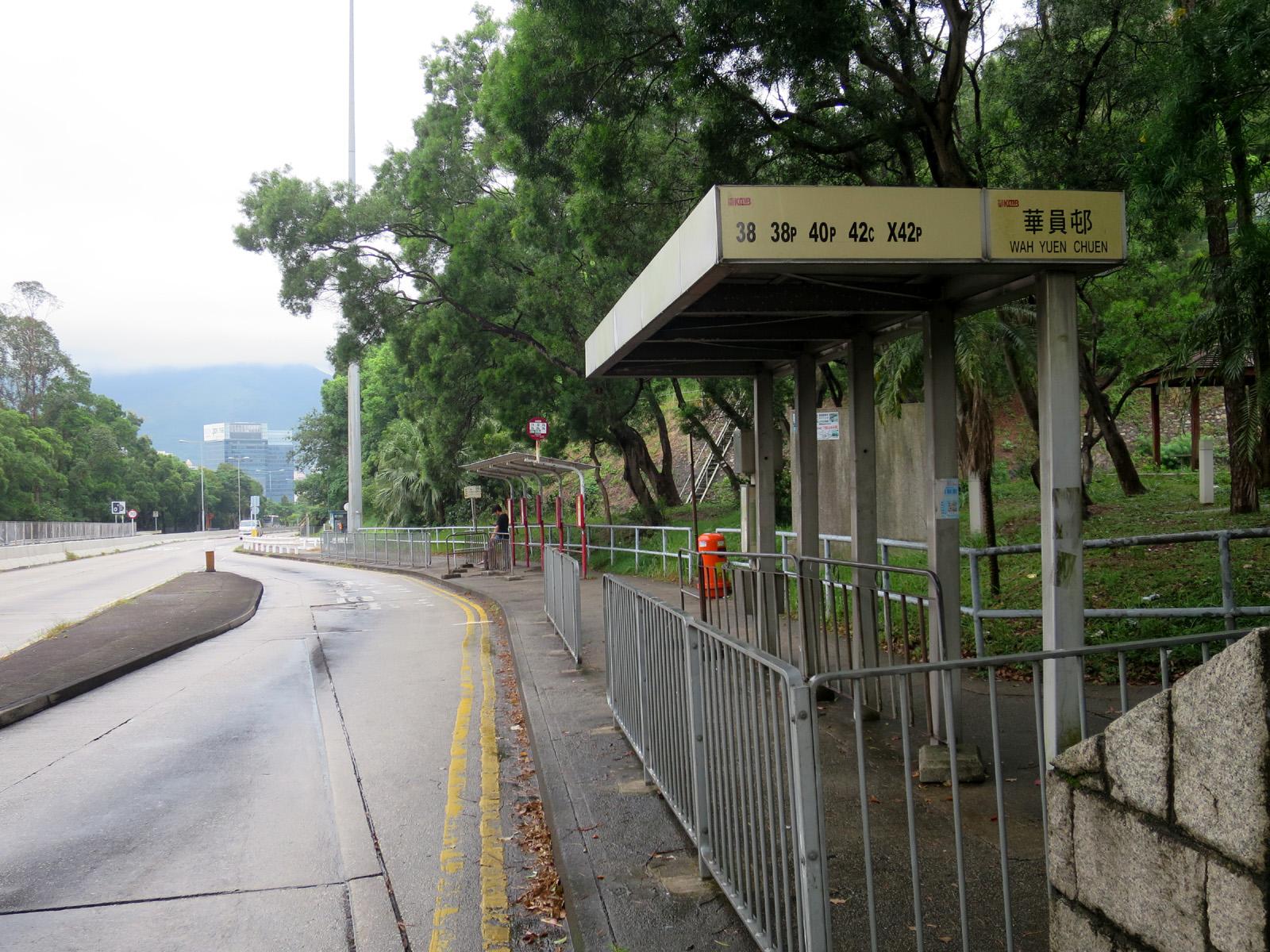 華員邨 (青山公路)