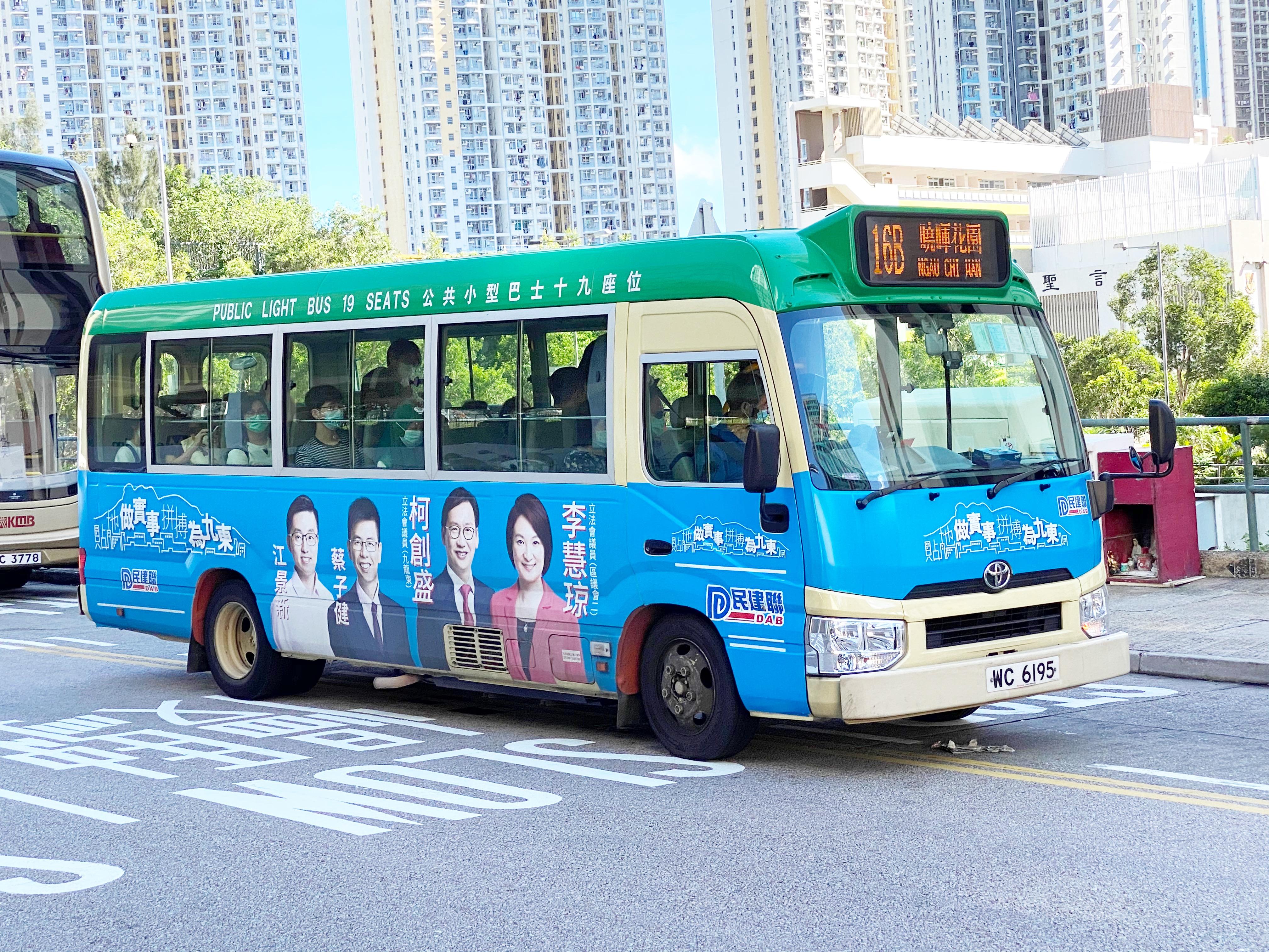 九龍專綫小巴16B線
