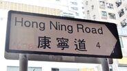 HongNing Sign