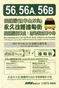 56 diversion leaflet