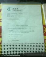 NR709 Restricted Zone Permit cover letter