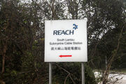 South Lantau Sea Cable Station 20160315 3
