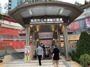 Yue Man Square Public Transport Interchange 02-04-2021(11)