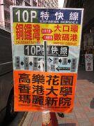 HKGMB 10P CWB stop Apr13