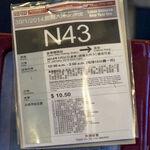 N43 2014 Notice.jpg