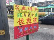 Tsuen Wan (Vision City) to Jordon Road stop