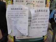 HKGMB 32 fare adjustment 20140126