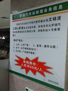 Luohu Bus Station Man Kam To Line Notice