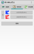 NLB mobile app android 3 201509