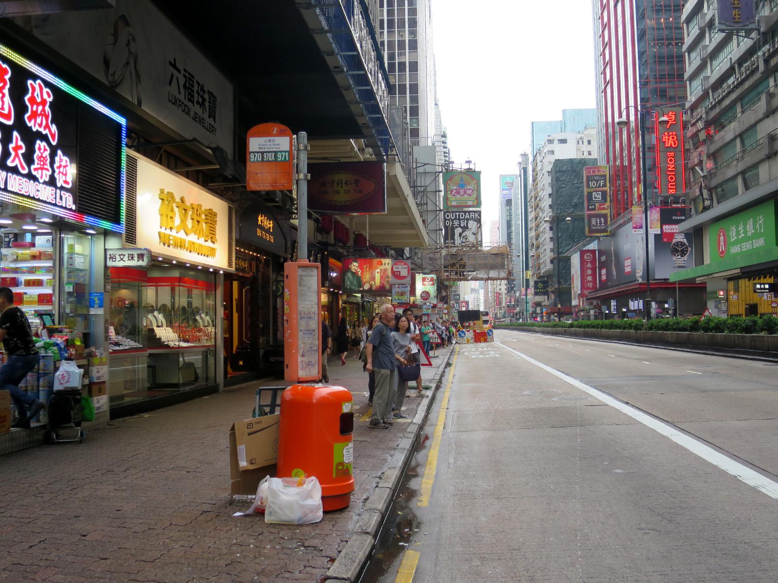 山東街 (彌敦道)