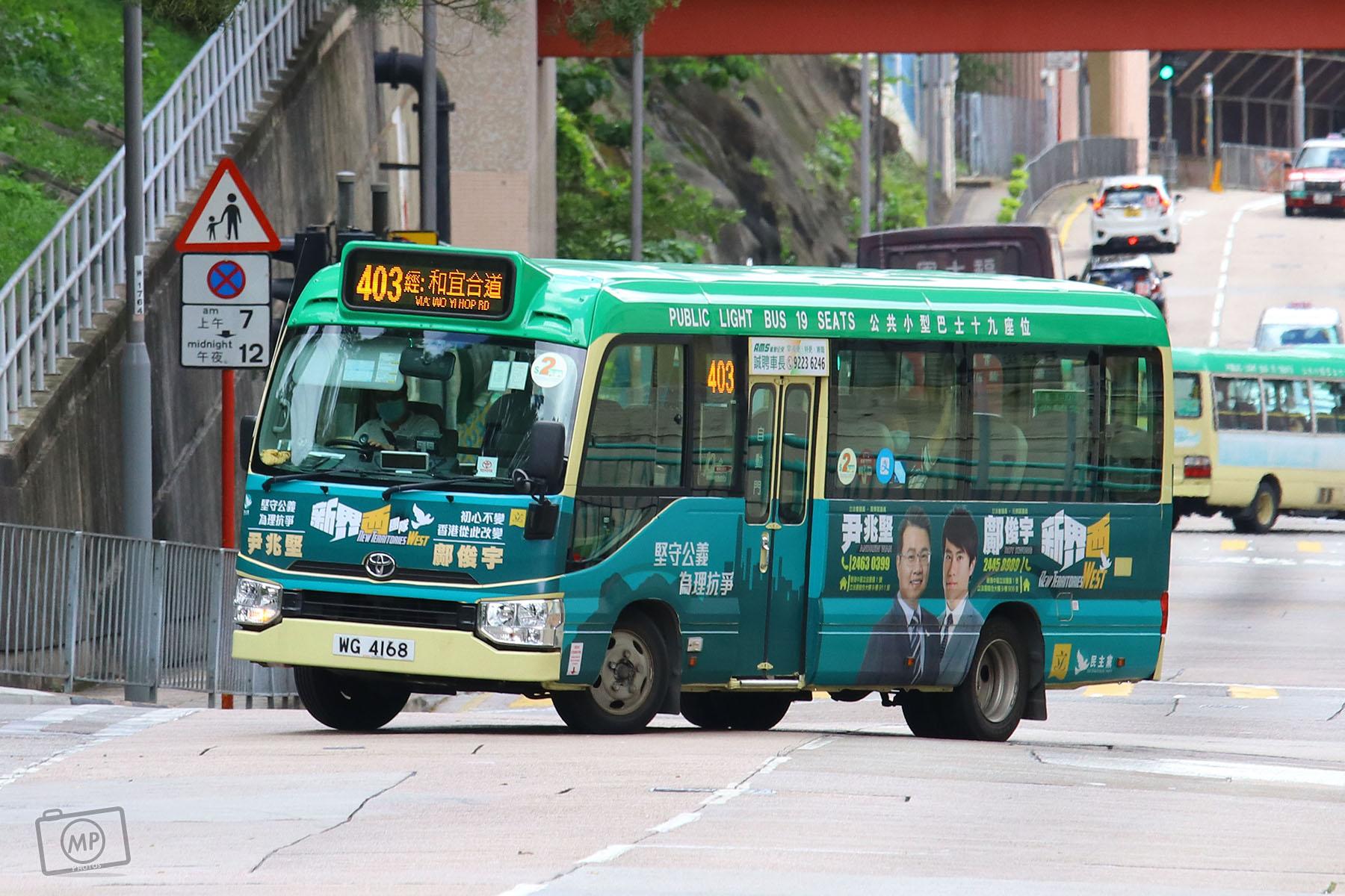 新界專綫小巴403線