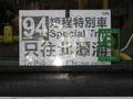 94 special label