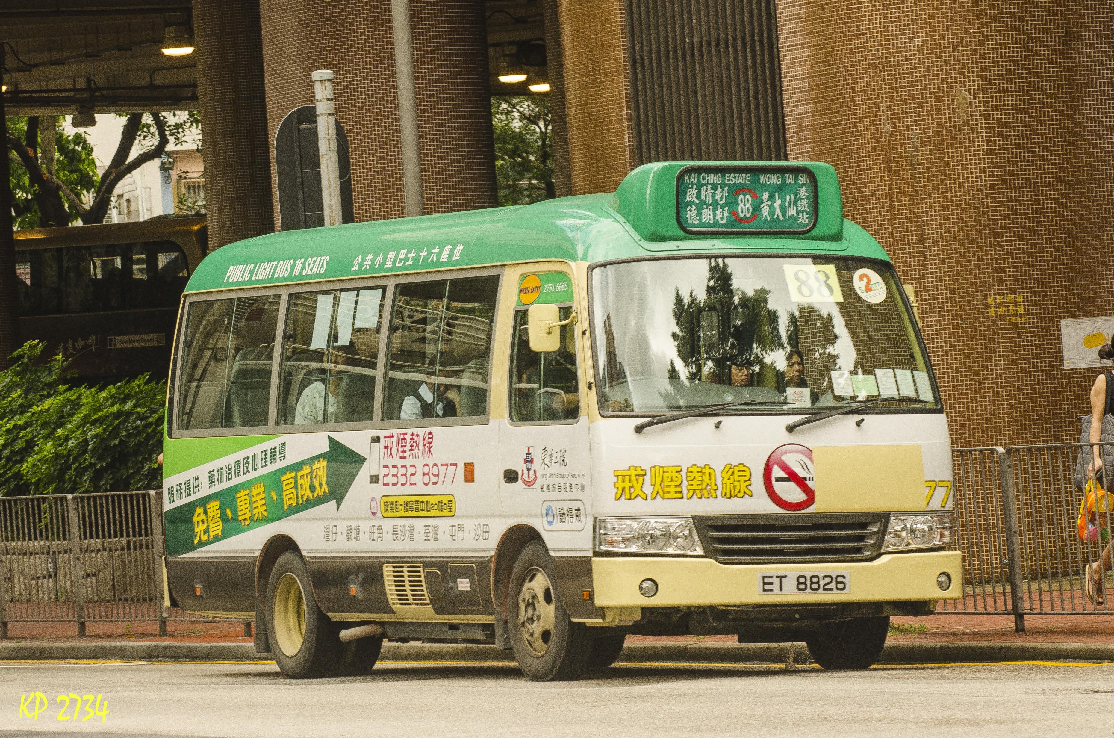 九龍專綫小巴88線