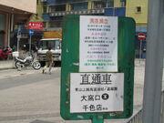 Sze Mei Street PLB 2