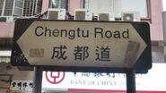 Chengtu Sign