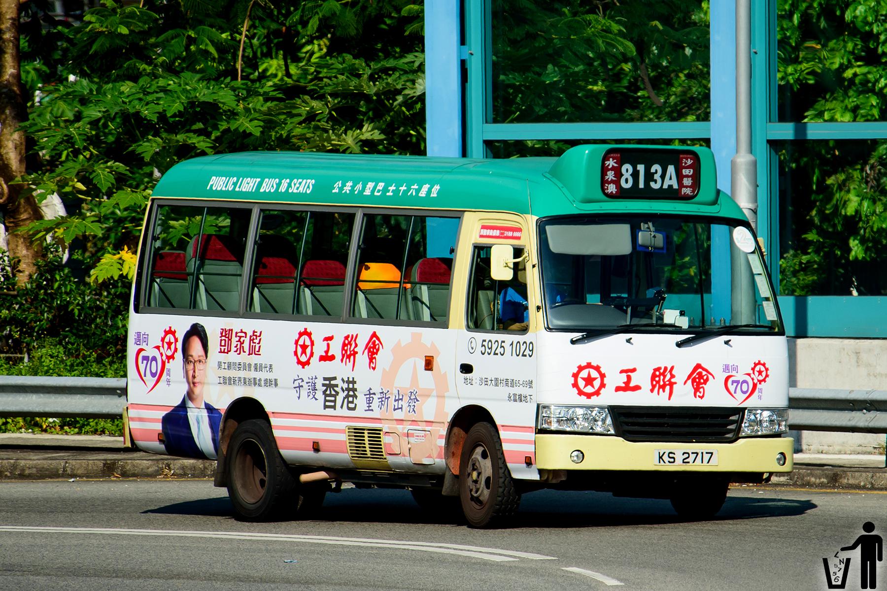 新界專綫小巴813A線