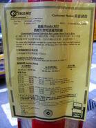 N77 notice 2011 CNY
