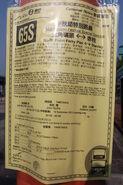NWFB 65S Service Notice 2011-9-12