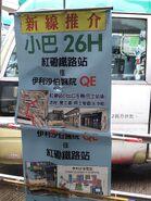 26H banner