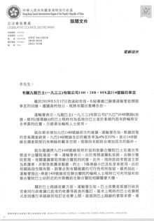 立法會秘書處於2019年6月24日回覆九巴14H服務事宜文件(1).jpeg