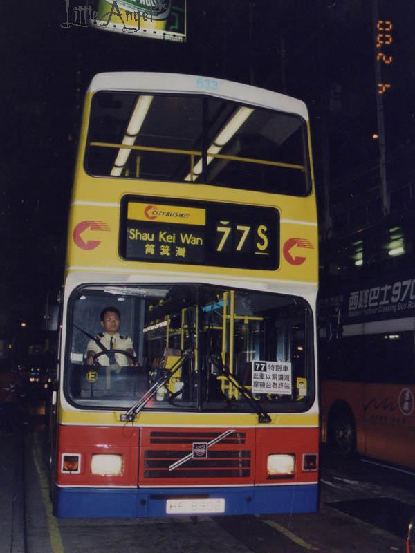 城巴77S線 (第一代)