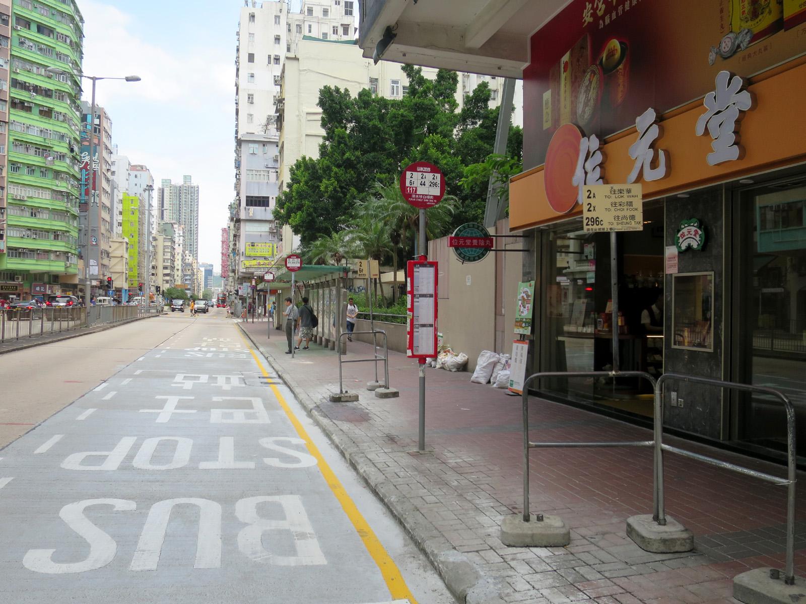 白楊街 (荔枝角道)