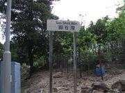San Shek Wan Village 2