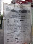 2013 KMB-3D ChingMingFesSpecNotice