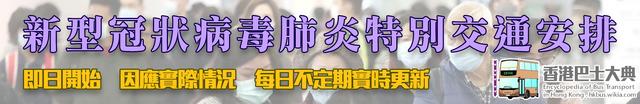 香港巴士大典即日開始,為您持續更新有關新型冠狀病毒肺炎的特別交通安排,按此可查閱當天的相關交通安排,如當天沒有相關交通安排,會自動定向至新型冠狀病毒肺炎特別交通安排的主條目