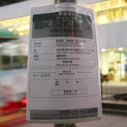 Fortune City One KMB Notice BS1310-052