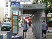 Wan Tau Street
