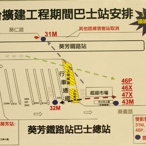 Kwai Fong Station Roadwork Indication map.JPG