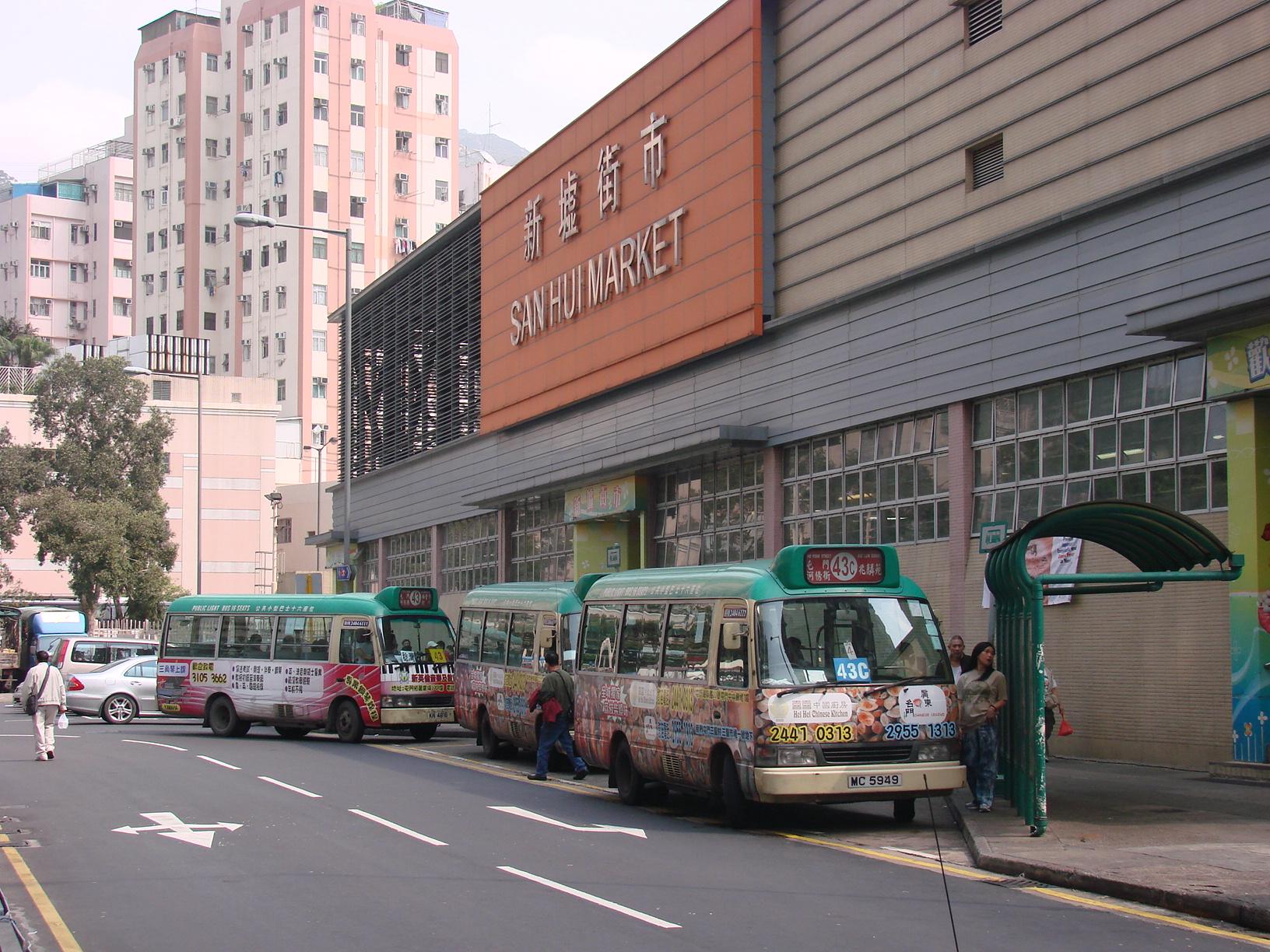 新墟街市總站