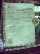 NR935 SoS eff 20120730