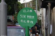 Ma Tso Lung 3 (0618)