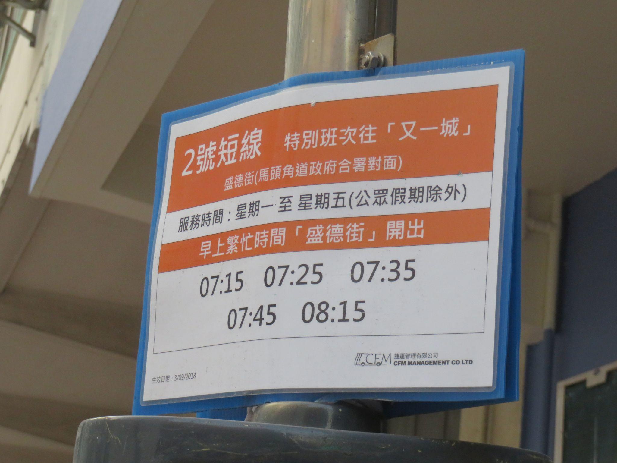 九龍專綫小巴2S線