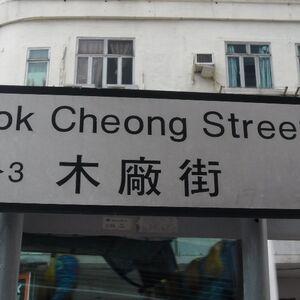 MukChong Sign.JPG